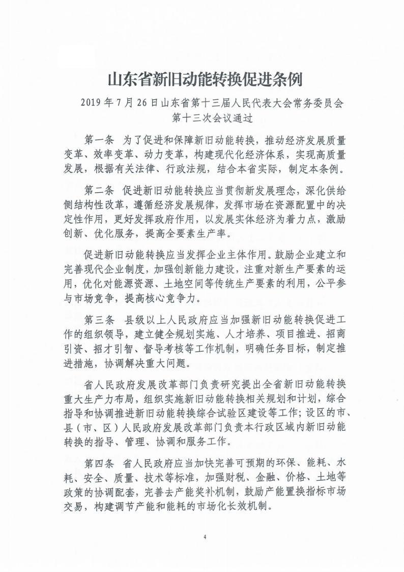 《山东省新旧动能转换促进条例》_00.jpg