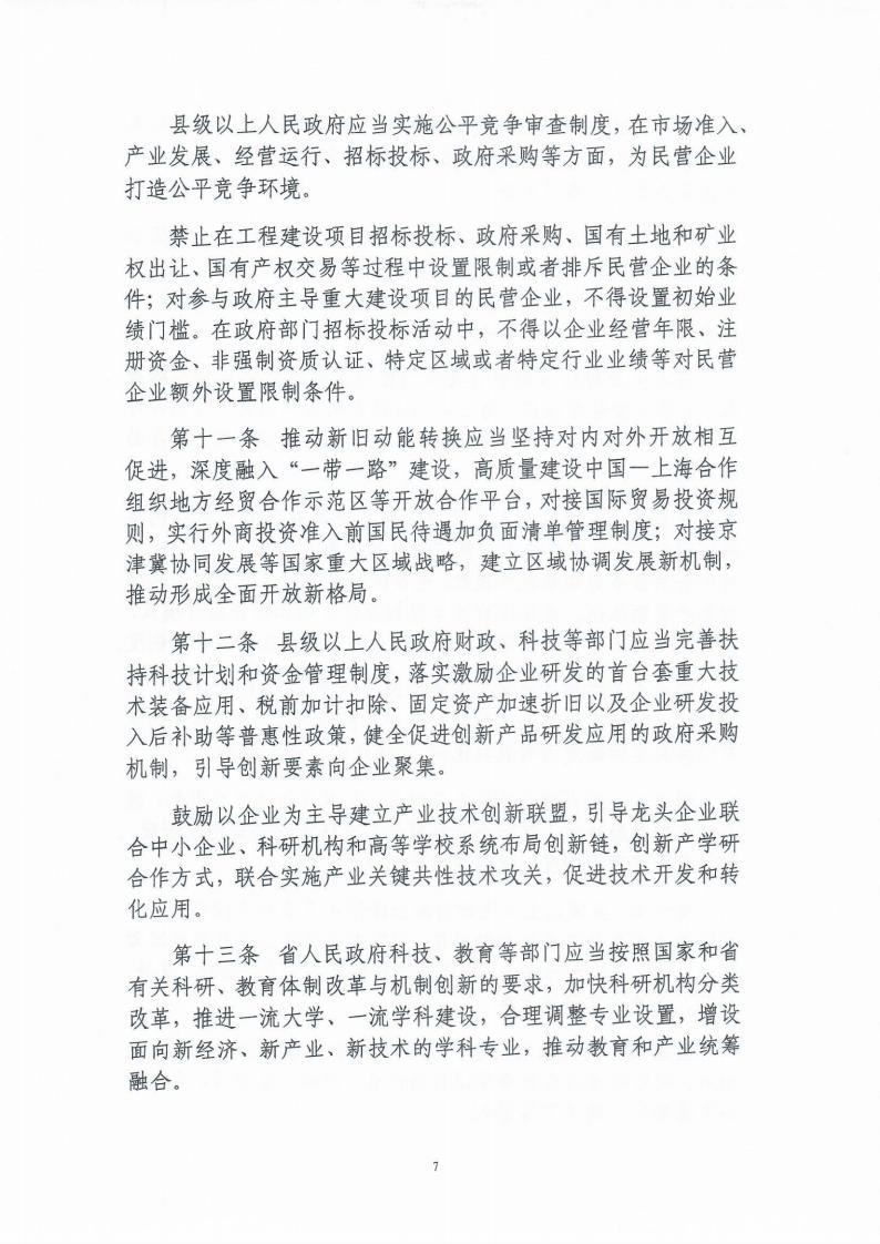 《山东省新旧动能转换促进条例》_03.jpg