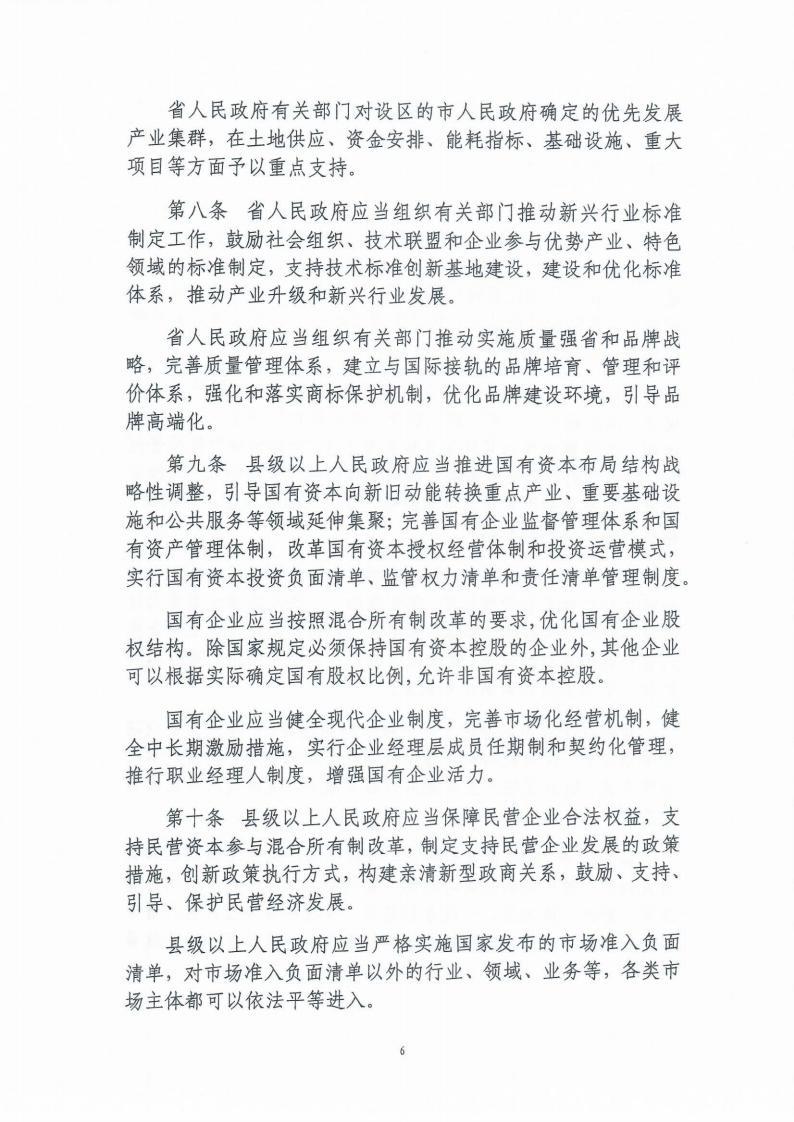 《山东省新旧动能转换促进条例》_02.jpg