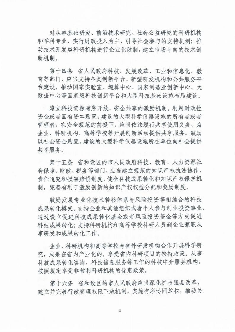 《山东省新旧动能转换促进条例》_04.jpg