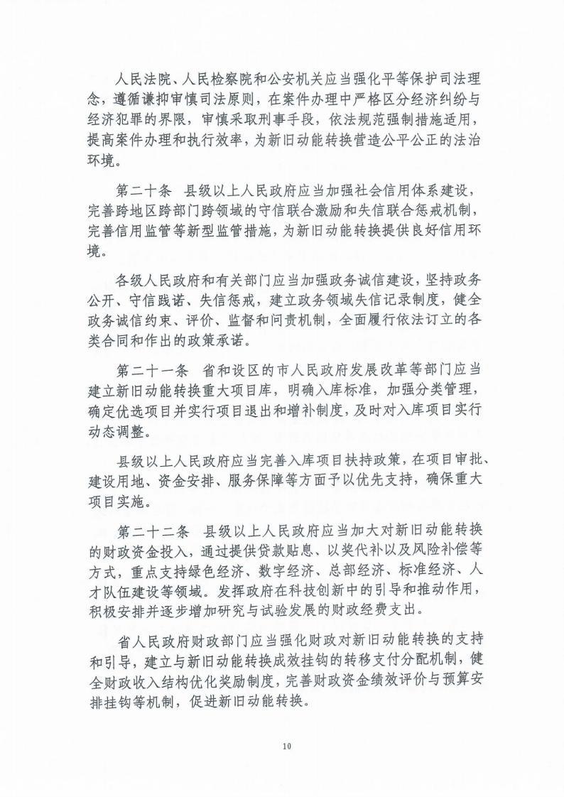 《山东省新旧动能转换促进条例》_06.jpg