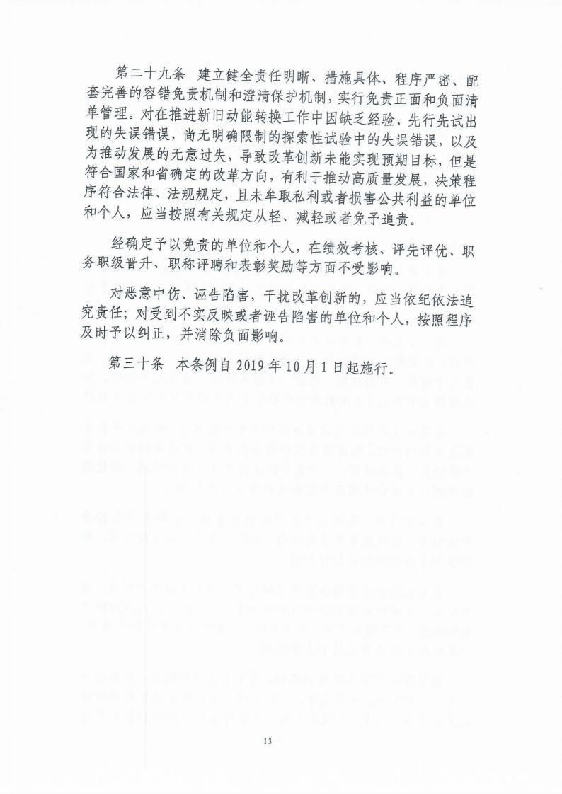 《山东省新旧动能转换促进条例》_09.jpg