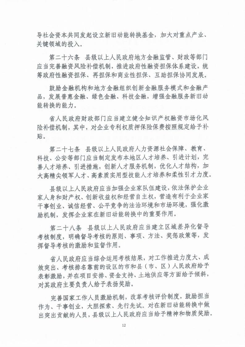 《山东省新旧动能转换促进条例》_08.jpg