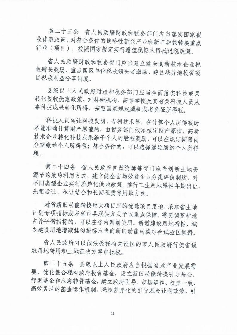 《山东省新旧动能转换促进条例》_07.jpg