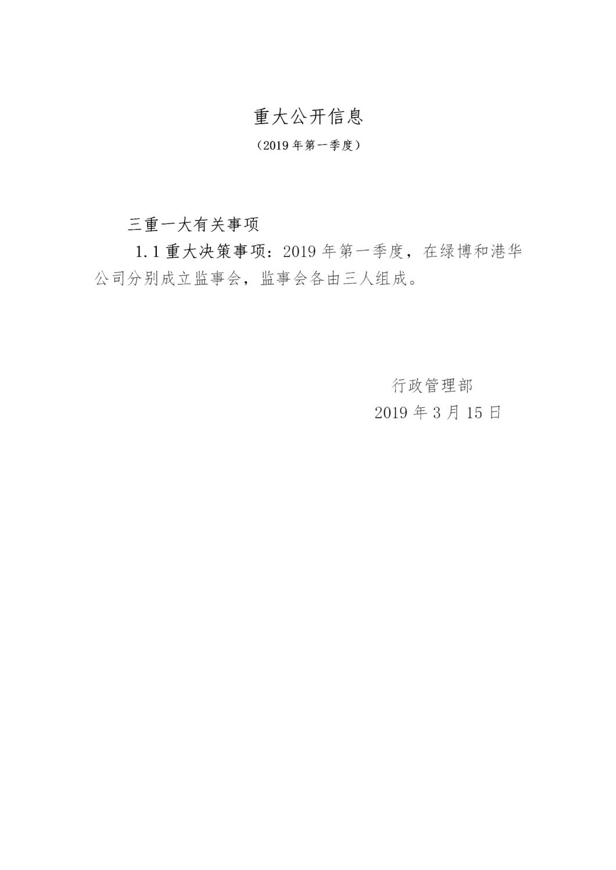 重大公开信息_01.png
