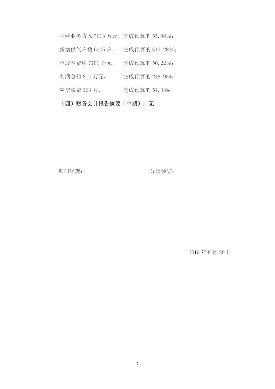 2019年中期重大公开信息_02.png