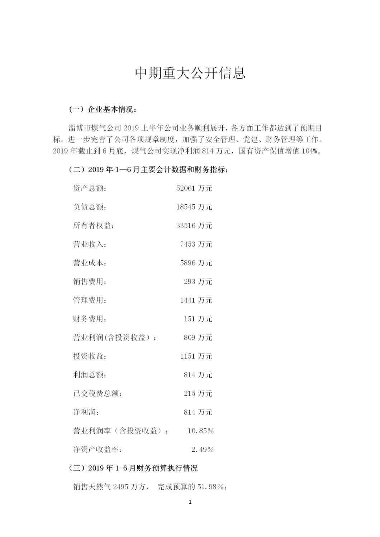 2019年中期重大公开信息_01.png