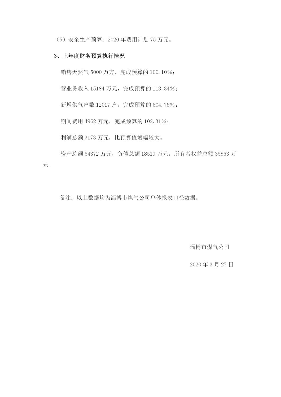2020年财务预算信息(定)_02.png